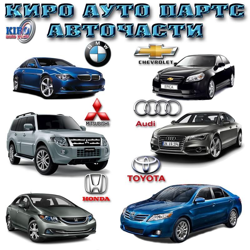 Киро Ауто Партс Авточасти